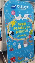 GW最後は子供逹連れて、残り日数わずかの松島水族館に