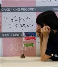 5月5日 AKB48 ロドス パシフィコ横浜