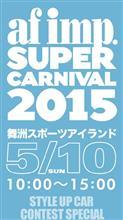 今年も参加っ!af impスーパーカーニバル2015