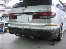 エスティマ リアバンバー エアロパーツ ワンオフ加工 3個1加工 愛知県豊田市 倉地塗装 KRC