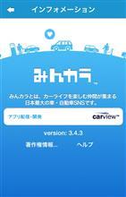 みんカラアプリ 3.4.3(iPhone/iPad版) / 3.4.4(Android版)バージョンアップのお知らせ