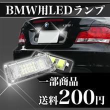 【BMW】LEDランプ一部商品、送料200円でお届けします!
