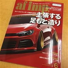 オートファッションインポート6月号に取材掲載。