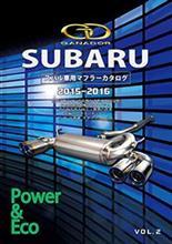 ガナドール 「スバル車マフラーカタログ VOL.2」完成!全国に配布中!