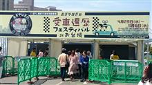 GWは東京近郊へ旅行( ̄ー ̄) 1日目