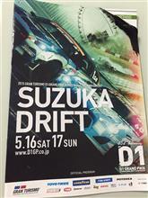 SUZUKA DRIFT D1グランプリ