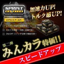 加速力アップ!チューニングパーツ!みんカラ限定特別価格!第一弾!