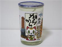 カップ酒1012個目 白老トコタンカップからから 澤田酒造【愛知県】