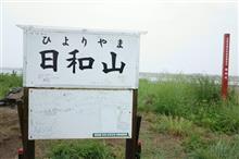日本一○○い日和山登頂