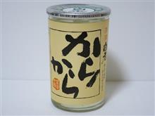 カップ酒1013個目 からから 澤田酒造【愛知県】