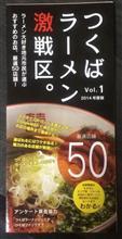 つくば市 厳選ラーメン店 シリーズ12 「二郎系」完!