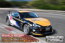 【告知】5/31JMRC栃木茨城ジムカーナシリーズ第3戦
