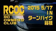 RCOC/OFF2015春バトルvol1