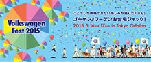 VW Fest 2015「ゴキゲン♪ワーゲンお台場ジャック」行ってきました!
