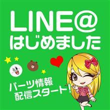 LINE@アカウントはじめました♪パーツ情報配信スタート!