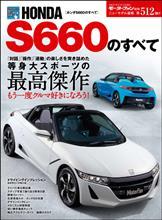 【書籍】ホンダS660のすべて(モーターファン別冊 ニューモデル速報512)