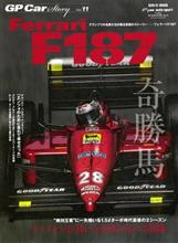 【書籍】GP CAR STORY Vol.11 Ferrari F187