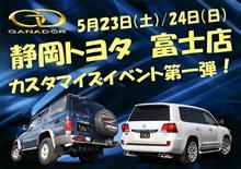 静岡トヨタ富士店イベントに、ガナドール マフラーブースを設置!