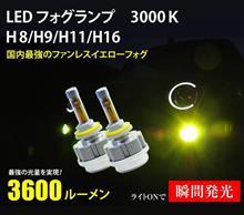 ファンレスでは国内最強の明るさ♪ LEDイエローフォグの販売を開始しました♪♪