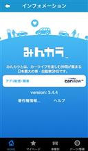 みんカラアプリ 3.4.4 バージョンアップのお知らせ(iPhone/iPad版)