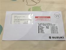 鈴木さんからお手紙着いた
