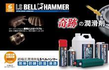 ベルハンマーという潤滑剤