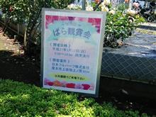競演 日本フルハーフの ばらの観賞会