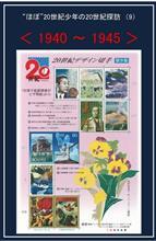 """""""ほぼ""""20世紀少年の20世紀探訪 - 9 -"""