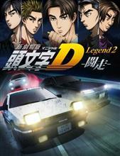 昨日は新劇場版イニシャルD Legend2-闘走-を見た後妙義、碓氷までドライブしました。(*^^*)