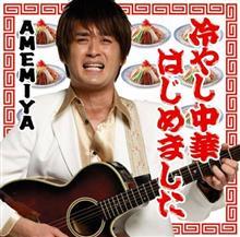 週刊麺ヲタ 149號