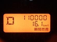 祝! 110,000km