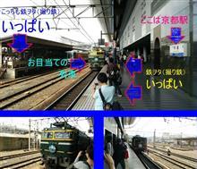 鉄ヲタが集まってた京都駅・・・