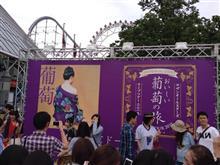 サザンオールスターズ 東京ドーム