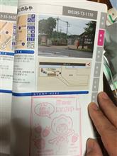 094 道の駅 にのみや(栃木13/22)