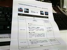LEXUS AMAZING Drive in 筑波サーキット