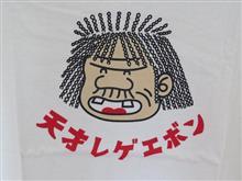 「天才レゲエボン」のTシャツ 今ならレアだぜぇ~w