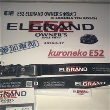 第3回 E52ELGRAND OWNERS全国オフにお邪魔しました。