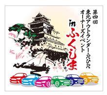 東北・福島オフ会へ参加してきました。