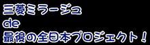 たくろー@x三菱ミラージュ 最後の挑戦! 全日本ラリー洞爺参戦します!
