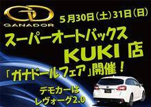 SA KUKI店にてガナドールマフラーフェア開催!