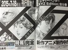 シティーハンター新作アニメ制作キタ――――!!!!!!!