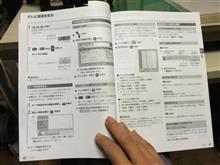 ヤマダ電機でアンテナケーブルとHDMIケーブル購入。