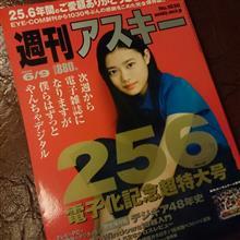 週刊アスキー1030号
