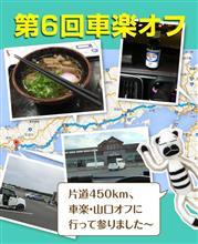 車楽・山口オフ会の模様(⌒▽⌒)
