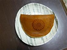 菊御紋のどら焼き