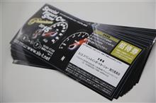 【プレゼント】スペシャルインポートカーショープレミアム2015ご招待券を20組40名様に!