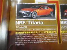 Tifaria 86が、OPTIONに載ってます☆