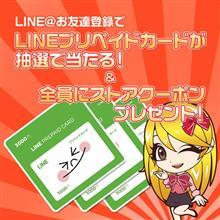 LINEでお友だち登録するだけ!LINEプリペイド3000円分が抽選でもらえるキャンペーン!