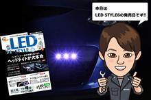 LED-STYLE6 Jr.限定技公開