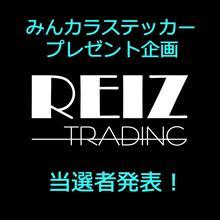 当選者発表!!!REIZ TRADING みんカラステッカープレゼント企画♪♪♪